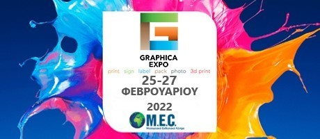 GRAPHICA 2022