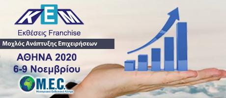 ΚΕΜ FRANCHISE 2020