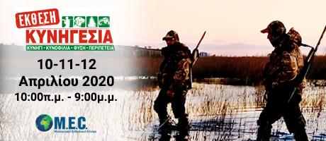 ΚΥΝΗΓΕΣΙΑ 2020