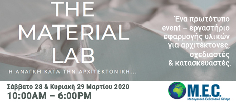 THE MATERIAL LAB 2020