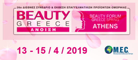 BEAUTY GREECE ΑΝΟΙΞΗ 2019