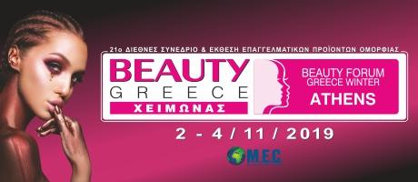 BEAUTY GREECE ΧΕΙΜΩΝΑΣ 2019