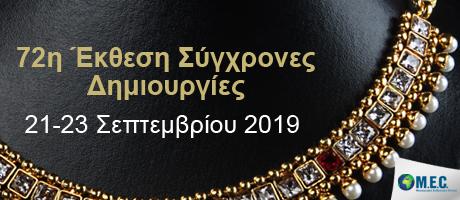 72η ΕΚΘΕΣΗ ΣΥΓΧΡΟΝΕΣ ΔΗΜΙΟΥΡΓΙΕΣ