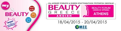Beauty Greece Άνοιξη 2015