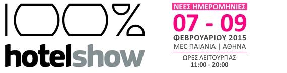 100% ΗOTEL SHOW 2015