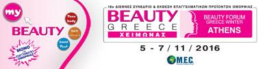 BEAUTY GREECE ΧΕΙΜΩΝΑΣ 2016