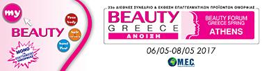 BEAUTY GREECE ΑΝΟΙΞΗ 2017