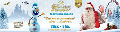 SANTA CLAUS KINGDOM