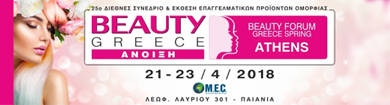 BEAUTY GREECE ΑΝΟΙΞΗ 2018