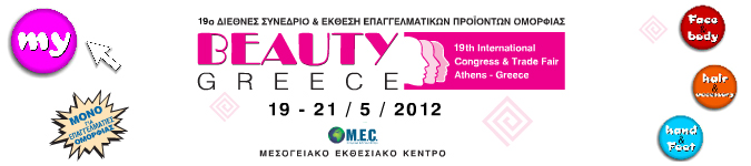 Beauty Greece 2012