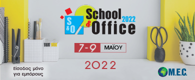 SCHOOL & OFFICE 2020