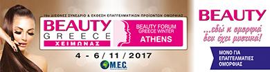 BEAUTY GREECE ΧΕΙΜΩΝΑΣ 2017